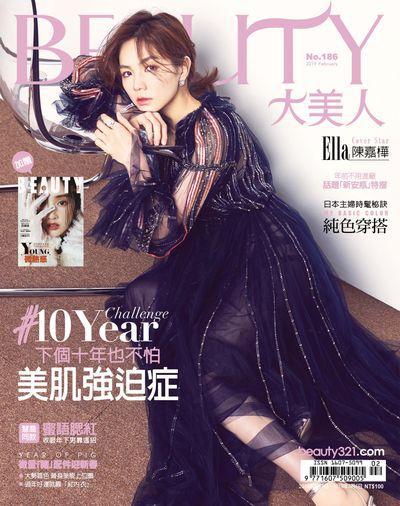 Beauty大美人 [第186期]:10 year challenge 美肌強迫症