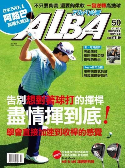 ALBA 阿路巴高爾夫雜誌 [第50期]:盡情揮到底!