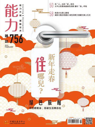 能力雜誌 [第756期]:新年走春住哪兒?