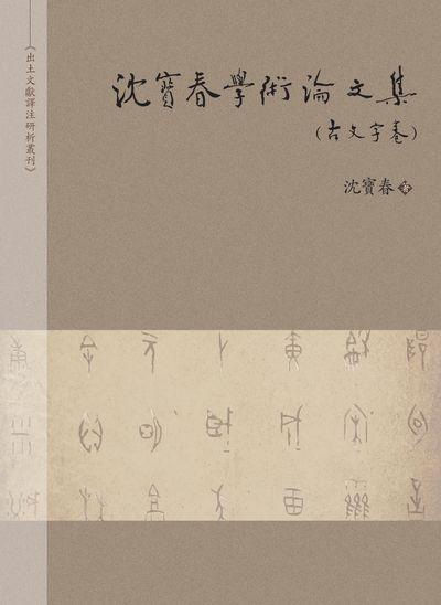 沈寶春學術論文集, 古文字卷