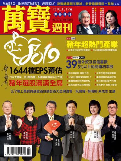 萬寶週刊 2019/02/01 [第1318+1319期]:豬年超熱門產業