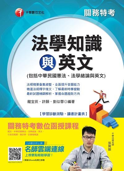 關務法學知識與英文(包括中華民國憲法、法學緒論、英文)