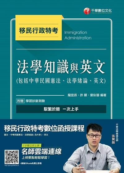 移民法學知識與英文(包括中華民國憲法、法學緒論、英文)