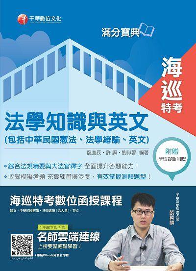 海巡法學知識與英文(包括中華民國憲法、法學緒論、英文)