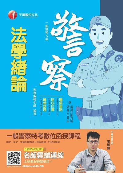法學緒論(一般警察人員)