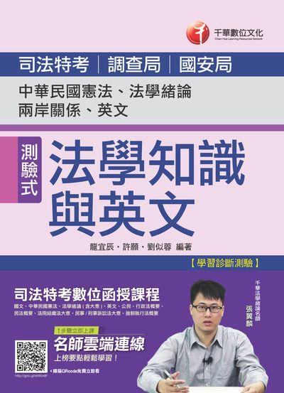 司法法學知識與英文(包括中華民國憲法、法學緒論、兩岸關係、英文)
