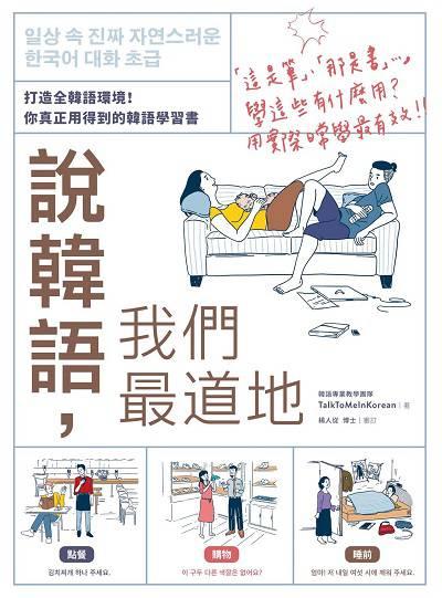 說韓語, 我們最道地 [有聲書]:打造全韓語環境!你真正用得到的韓語學習書