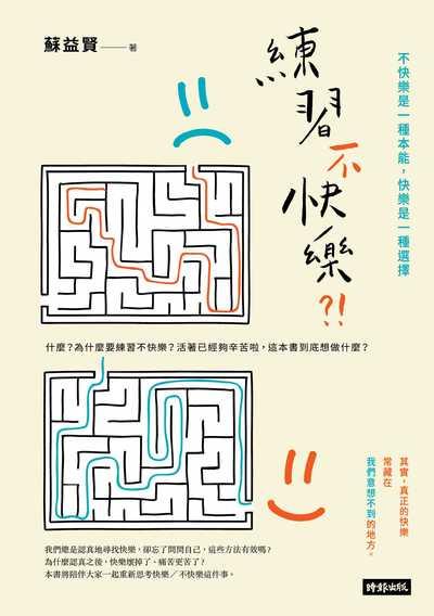 練習不快樂?!:不快樂是一種本能, 快樂是一種選擇