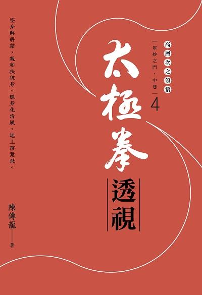 太極拳透視:眾妙之門. 中卷. 4