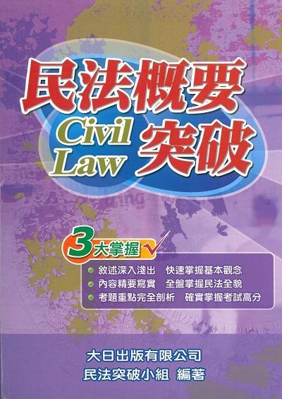民法概要突破