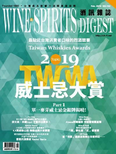 酒訊雜誌 [第152期]:2019 TW.WA 威士忌大賞