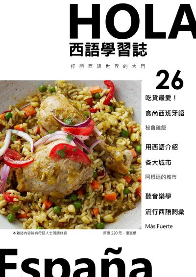 Hola España 西語學習誌 [第26期] [有聲書]:吃貨最愛! 食尚西班牙語 秘魯雞飯