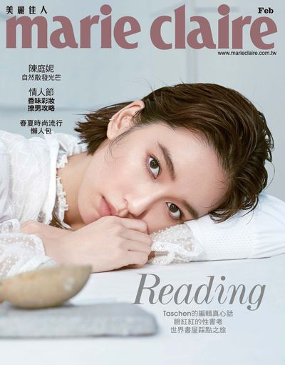 Marie claire 美麗佳人 [第310期]:Reading
