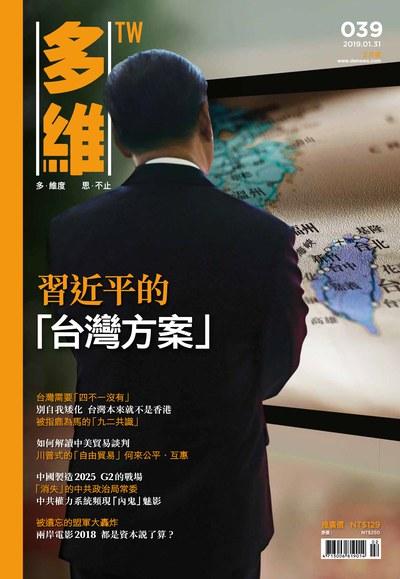 多維TW [第39期]:習近平的 「台灣方案」