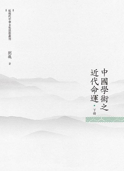中國學術之近代命運. 下冊