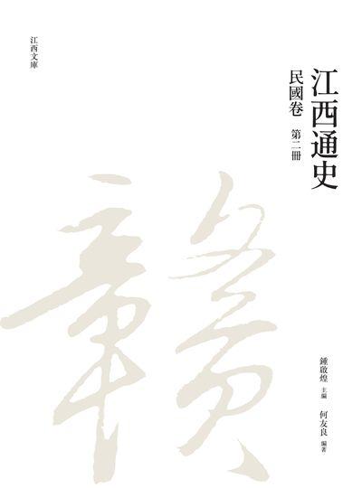 江西通史. 第二冊, 民國卷