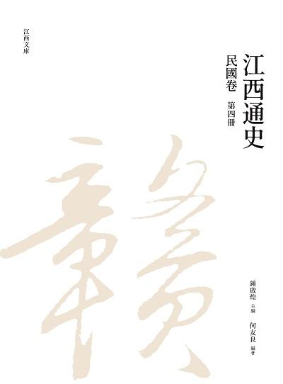 江西通史. 第四冊, 民國卷