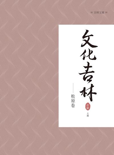 文化吉林, 松原卷