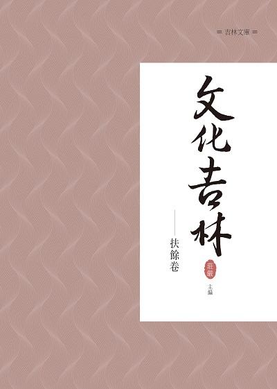 文化吉林, 扶餘卷