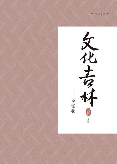 文化吉林, 寧江卷