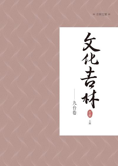文化吉林, 九台卷