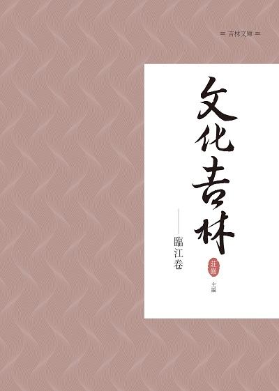 文化吉林, 臨江卷