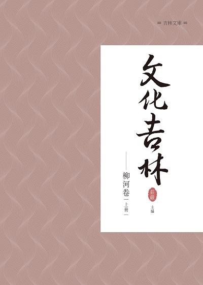 文化吉林. 上冊, 柳河卷