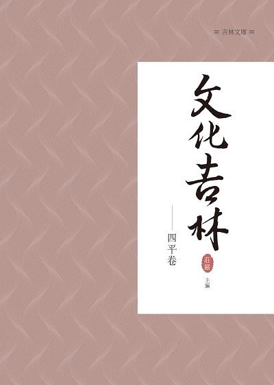 文化吉林, 四平卷