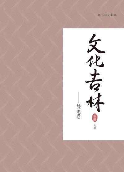 文化吉林, 雙遼卷