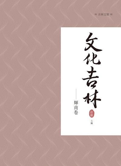 文化吉林, 輝南卷