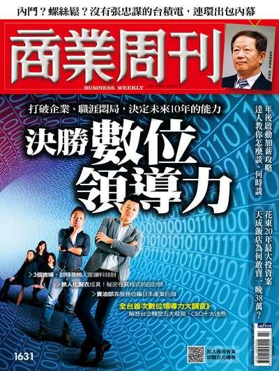 商業周刊 2019/02/18 [第1631期]:決勝數位領導力