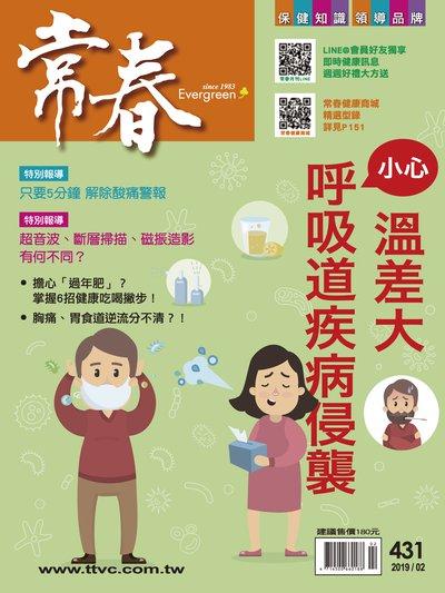 常春月刊 [第431期]:溫差大 小心呼吸道疾病侵襲