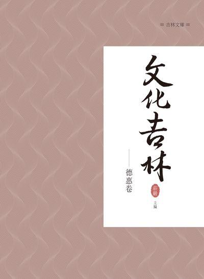 文化吉林, 德惠卷