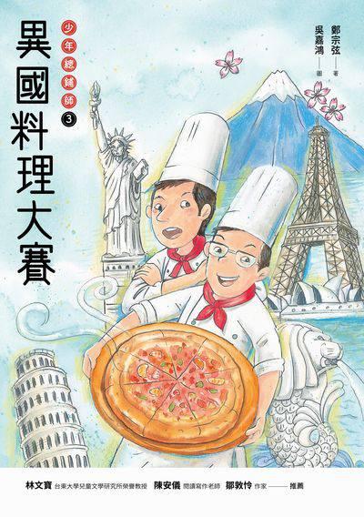 異國料理大賽
