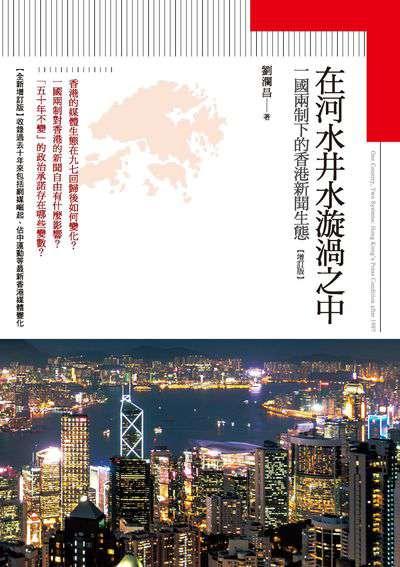 在河水井水漩渦之中:一國兩制下的香港新聞生態