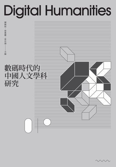 數碼時代的中國人文學科研究