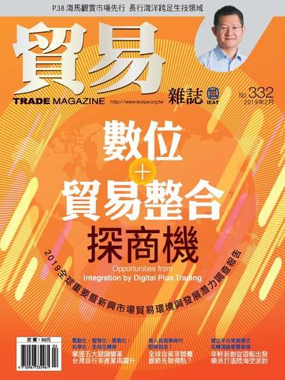 貿易雜誌 [第332期]:數位+貿易整合探商機