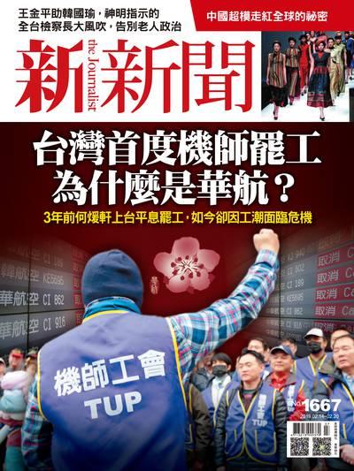新新聞 2019/02/14 [第1667期]:台灣首度機師罷工 為什麼是華航?