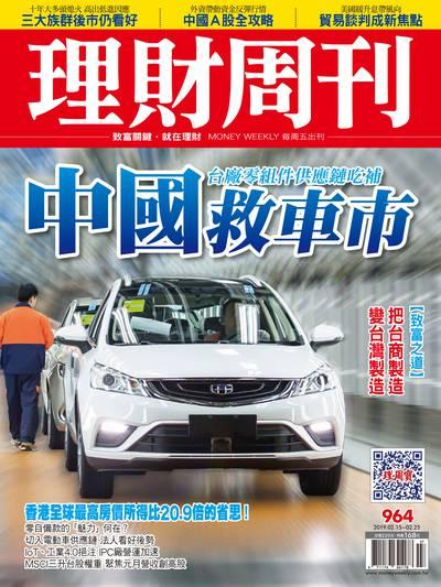 理財周刊 2019/02/15 [第964期]:中國救車市