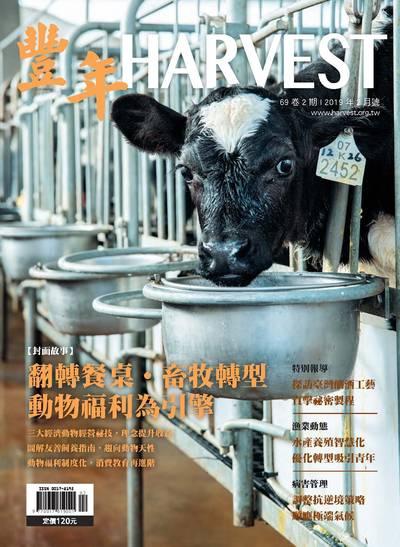 豐年 108/02/15 [第69卷2期]:翻轉餐桌.畜牧轉型 動物福利為引擎