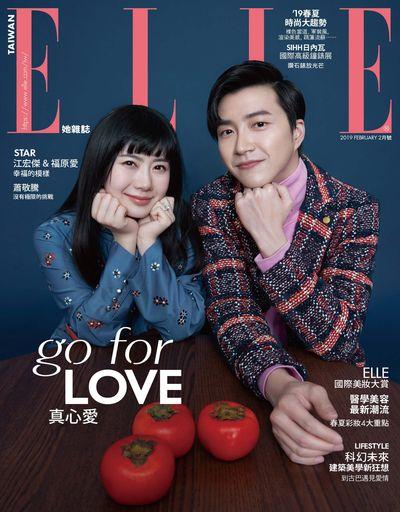 ELLE她雜誌 [第329期]:go for LOVE 真心愛