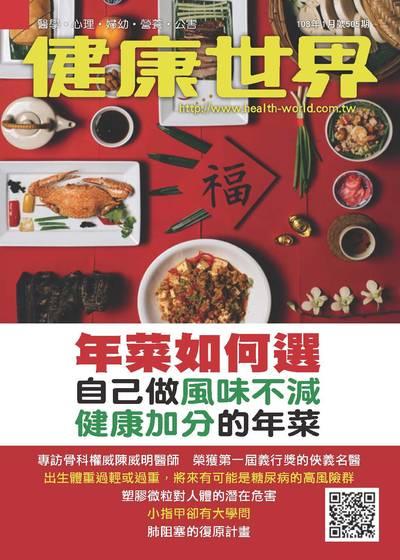健康世界 [第505期]:年菜如何選