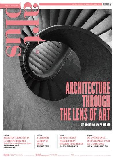 art plus (Taiwan) [第82期]:建築的藝術再審視