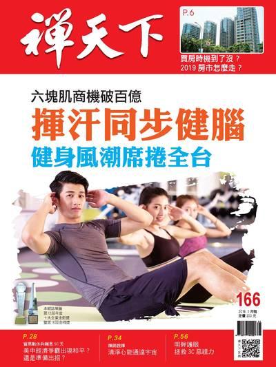 禪天下 [第166期]:揮汗同步健腦 健身風潮席捲全台