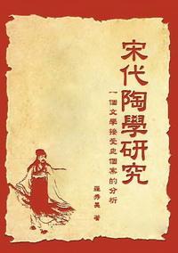 宋代陶學研究:一個文學接受史個案的分析