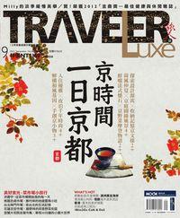 旅人誌 [第88期]:京時間,一日京都