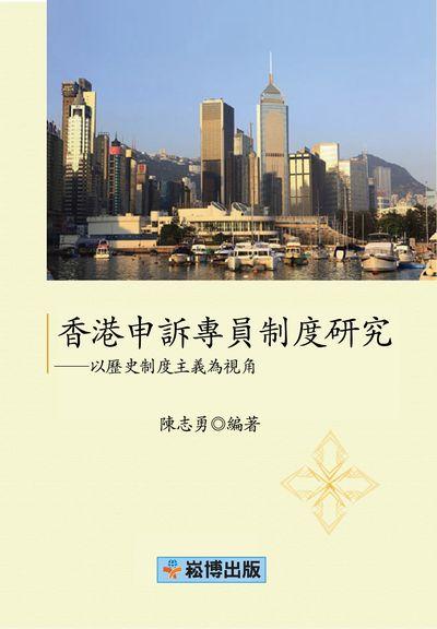 香港申訴專員制度研究:以歷史制度主義為視角