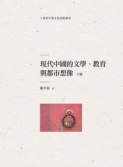 現代中國的文學、教育與都市想像. 下冊