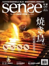 Sense好感 [第9期]:燒き鳥 串燒徹底研究