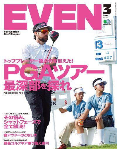 EVEN [2019年3月号 Vol.125]:PGAツアー最深部を探れ